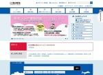Screenshot of www.city.tomakomai.hokkaido.jp