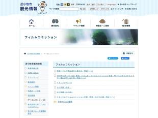 http://www.city.tomakomai.hokkaido.jp/kankojoho/film_commission/