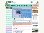 http://www.city.tomisato.lg.jp/