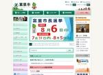 Screenshot of www.city.tomisato.lg.jp