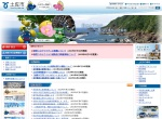 Screenshot of www.city.tosa.lg.jp