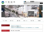 Screenshot of www.city.towada.lg.jp