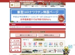 Screenshot of www.city.toyoake.lg.jp
