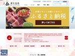 http://www.city.tsukumi.oita.jp/