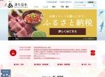 Screenshot of www.city.tsukumi.oita.jp