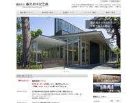 http://www.city.tsuruoka.lg.jp/fujisawa_shuhei_memorial_museum/