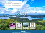 Screenshot of www.city.tsushima.nagasaki.jp