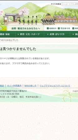 Screenshot of www.city.uda.nara.jp