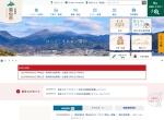 Screenshot of www.city.unzen.nagasaki.jp