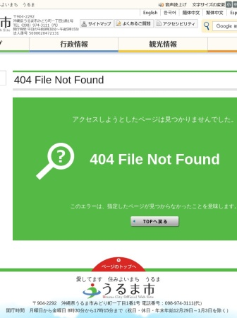 Screenshot of www.city.uruma.lg.jp