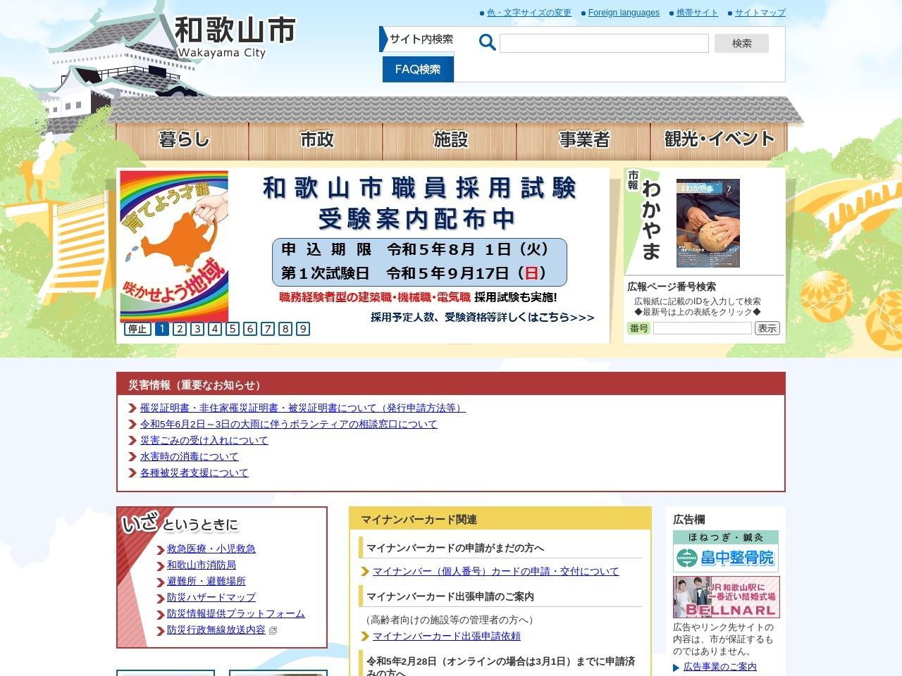 http://www.city.wakayama.wakayama.jp/menu_1/gyousei/wakayama_siro/osiro/riyou-annai/riyou-annai.html#dobutuen