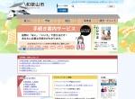 Screenshot of www.city.wakayama.wakayama.jp