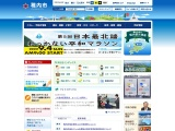 http://www.city.wakkanai.hokkaido.jp/
