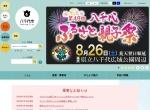 Screenshot of www.city.yachiyo.chiba.jp