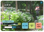Screenshot of www.city.yamagata-yamagata.lg.jp