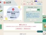 http://www.city.yamaguchi.lg.jp/
