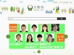 http://www.city.yamato.lg.jp/