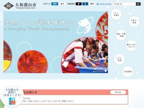http://www.city.yamatokoriyama.nara.jp/