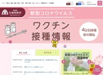 Screenshot of www.city.yamatotakada.nara.jp