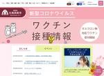 Screenshot of www.city.yamatotakada.nara.jp