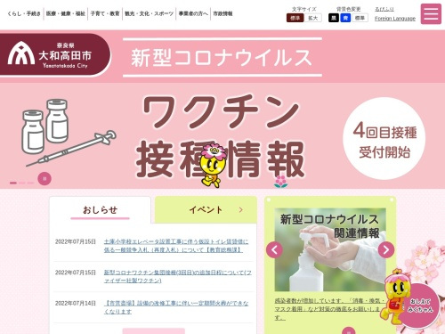 http://www.city.yamatotakada.nara.jp/