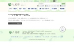 http://www.city.yao.osaka.jp/soshiki/15-2-0-0-0_21.html