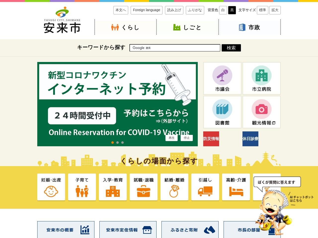 島根県安来市:トップページ