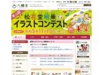 Screenshot of www.city.yawata.kyoto.jp