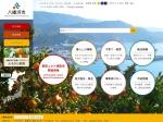 http://www.city.yawatahama.ehime.jp/