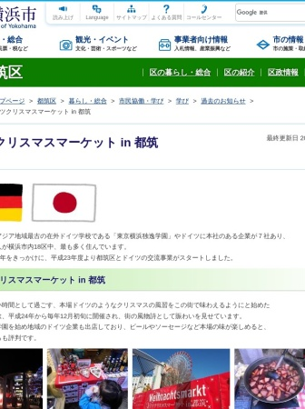 Screenshot of www.city.yokohama.lg.jp