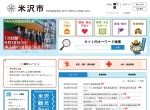 Screenshot of www.city.yonezawa.yamagata.jp