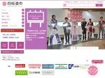 http://www.city.yotsukaido.chiba.jp/