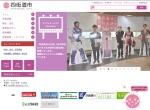 Screenshot of www.city.yotsukaido.chiba.jp