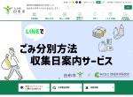Screenshot of www.city.yufu.oita.jp