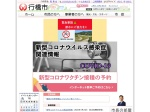 http://www.city.yukuhashi.lg.jp/