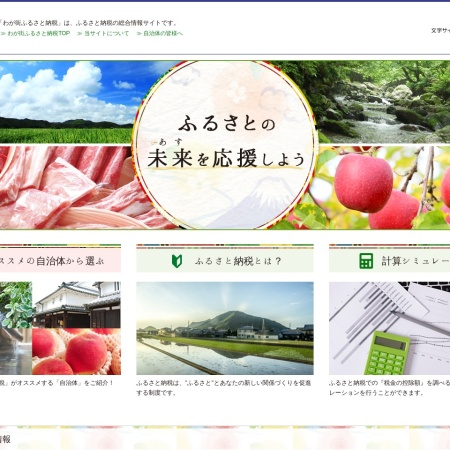 http://www.citydo.com/furusato/