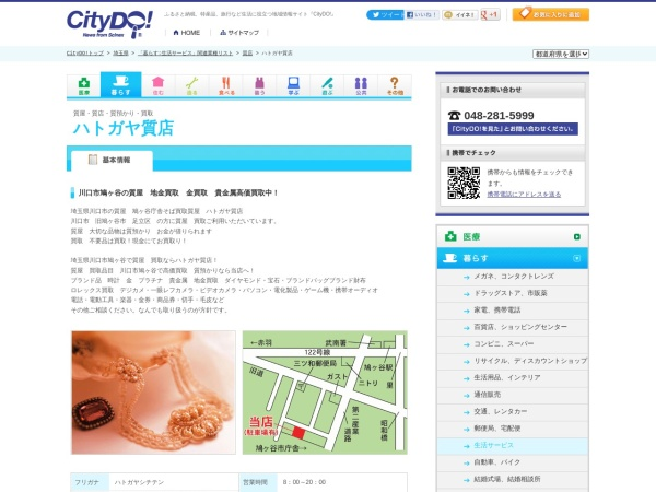 Screenshot of www.citydo.com