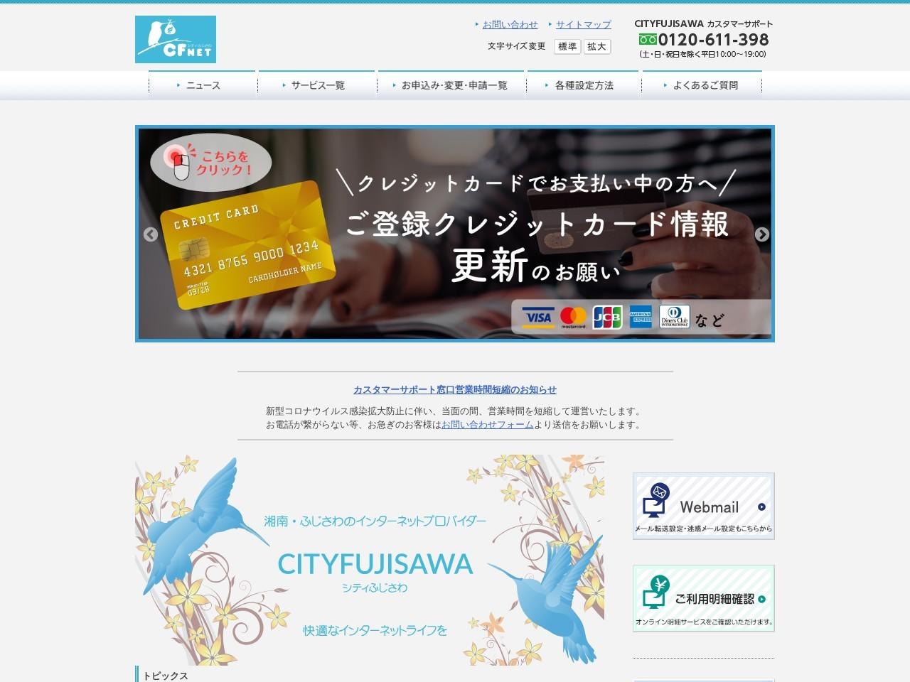 株式会社藤沢市興業公社