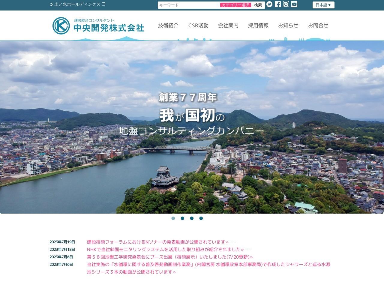 中央開発株式会社富山営業所