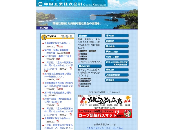 Screenshot of www.ckk-chugoku.co.jp