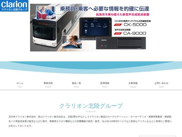 Screenshot of www.clarion-h.co.jp