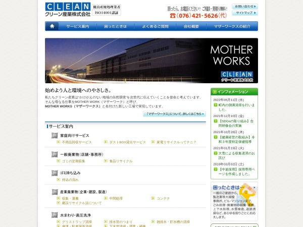 Screenshot of www.clean-sangyo.com