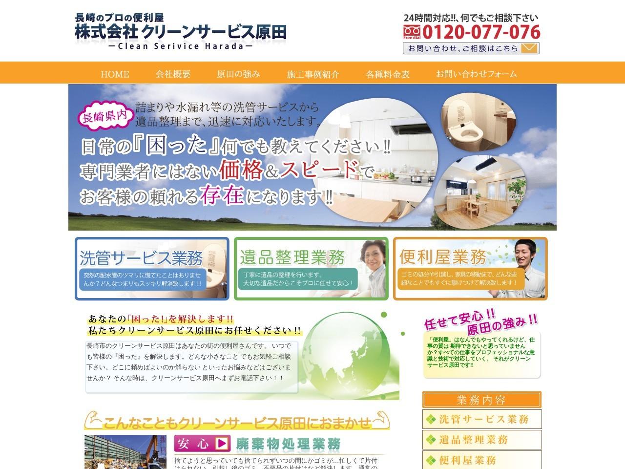 株式会社クリーンサービス原田
