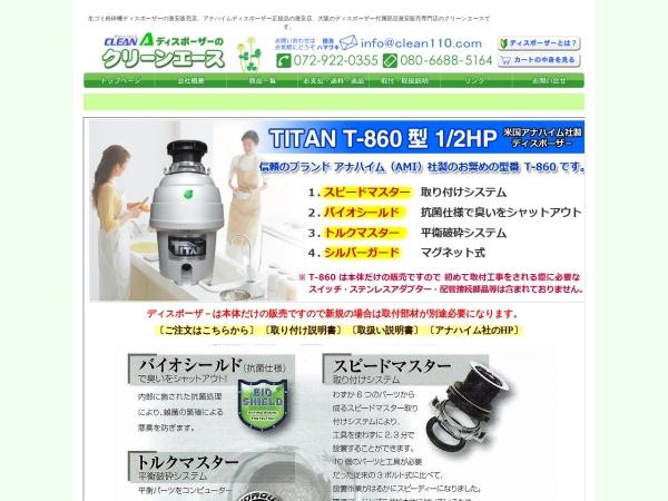 Screenshot of www.clean110.com