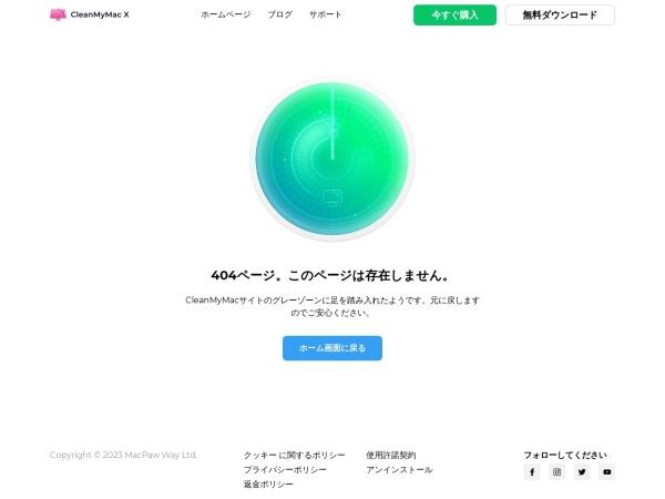 http://www.cleanmymac.jp/gemini