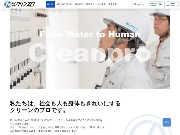 Screenshot of www.cleanpro.co.jp