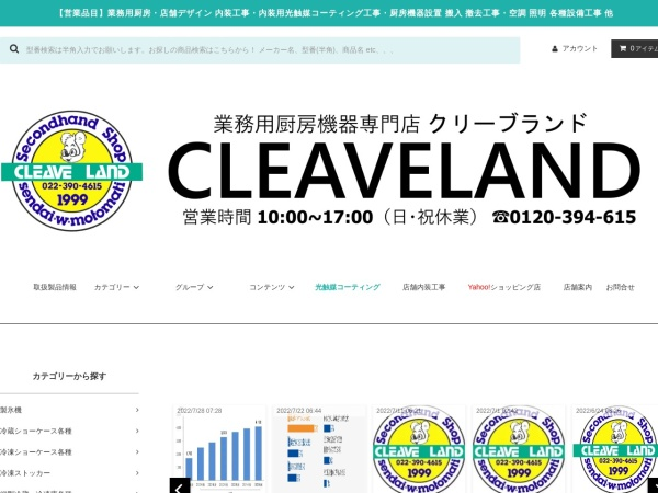 Screenshot of www.cleave-land.com