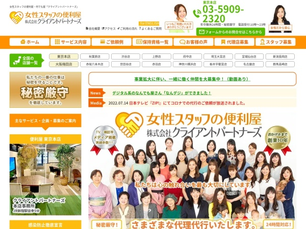 Screenshot of www.clientpartners.jp