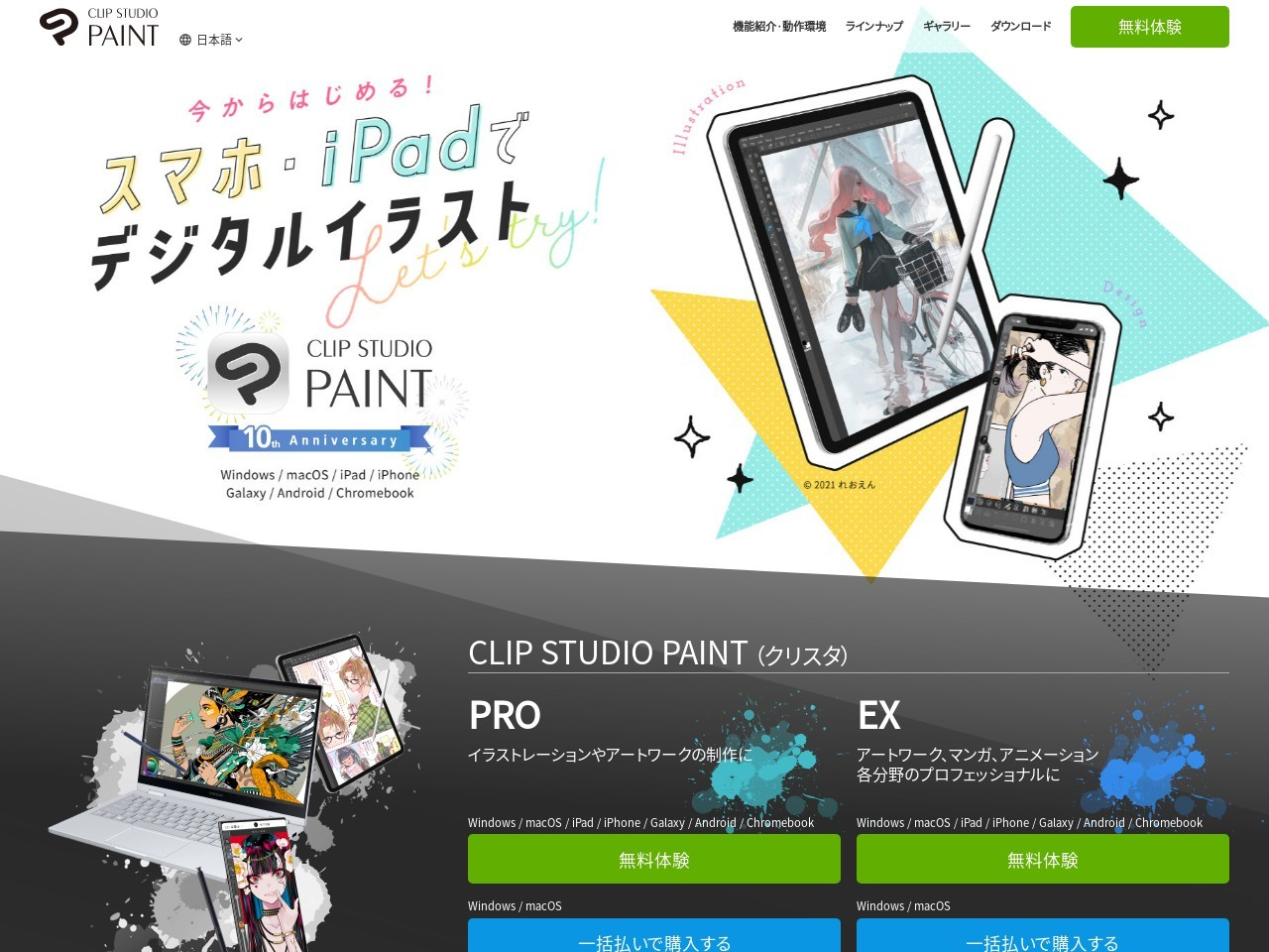 Screenshot of www.clipstudio.net