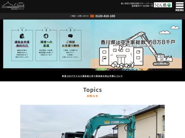 Screenshot of www.cloud-demolition.jp